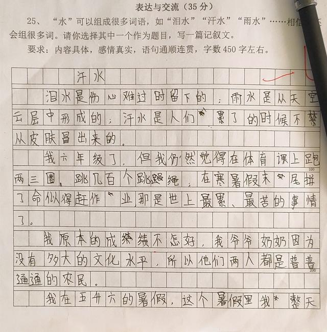 小学六年级作文,六年级学生作文《汗水》:如果不好好学习,将来会做一辈子农民