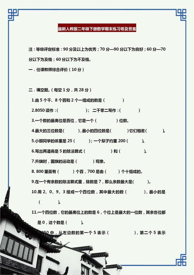 二年级数学下册:期末真题练习卷+答案,建议尽早打印给孩子练手