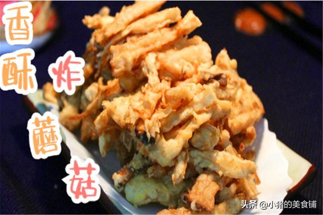 炸蘑菇的家常做法,想吃香酥炸蘑菇,关键在于过程,基本属于零失败