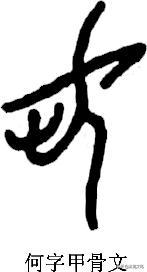 """姓何的名人,寻根问祖——百家姓之""""何""""姓"""
