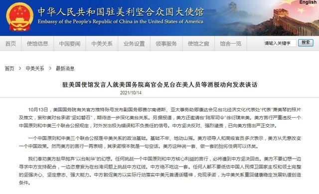 美国务院高官会见台在美人员、发表涉台言论,中国驻美使馆回应 全球新闻风头榜 第1张