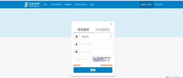 北京自学考试成绩查询,北京10月自考成绩已公布,看看是哪位小可爱考这么好