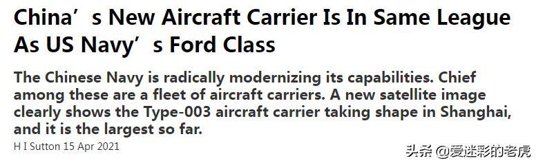 中国第三航母最新消息,美媒评价003航母,与福特级航母属于同一级别,性能超群