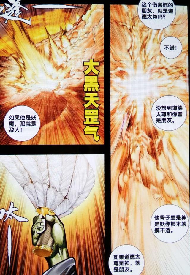 西行纪漫画,西行纪,道德太尊十战十败,大地血灵却说:他比原始玉尊更强