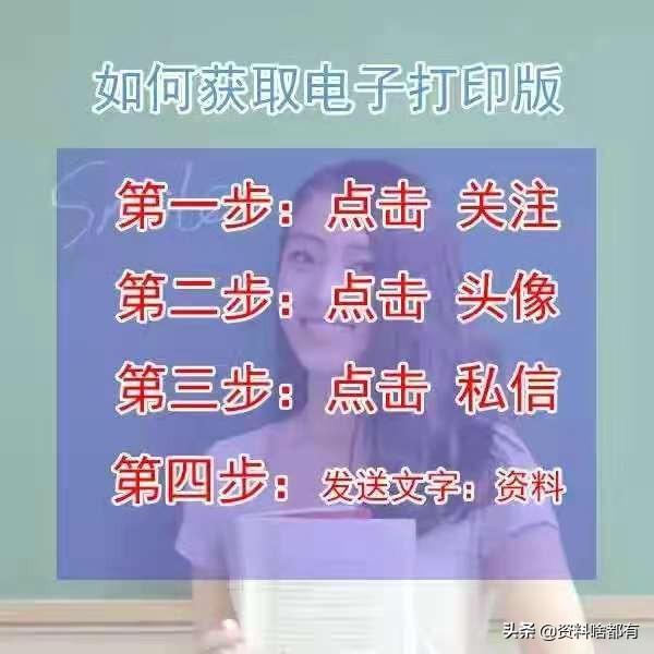 人教版八年级上册语文古诗词 ( 25 篇) ( 原文+ 译文+注释)