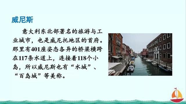汤姆索亚历险记好词好句,五年级语文下册十八课《威尼斯小艇》课文笔记,孩子预习的好帮手