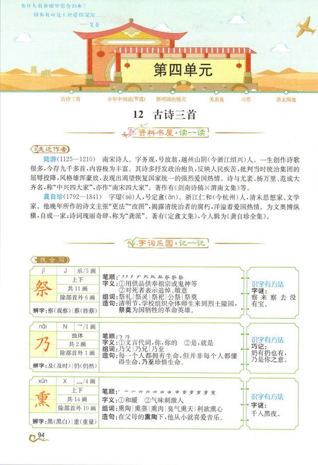 部编版五(上)第四单元学生用书(讲解+练习+知识点)