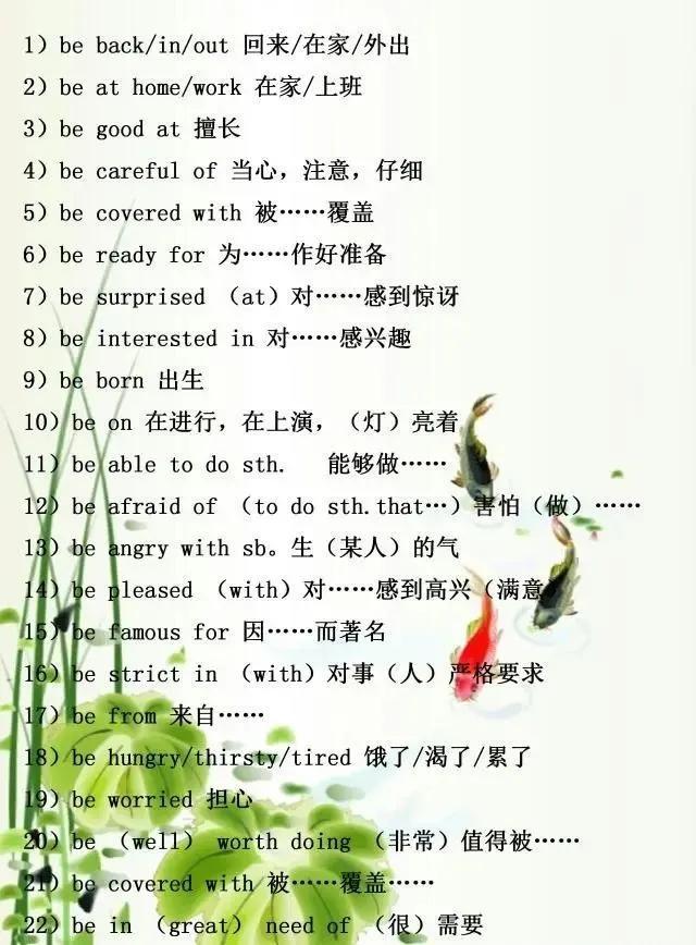 初中英语老师熬夜整理:240个必考动词短语,完形、阅读一分不扣