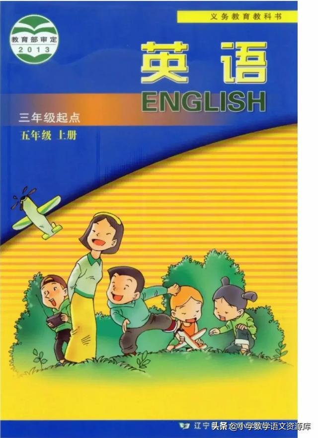 辽师大版小学五年级英语上册电子课本教材,暑假让孩子先学习