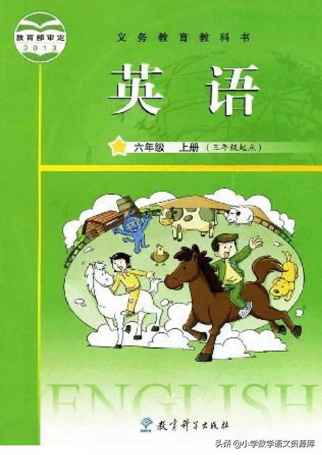 教科版英语小学六年级上册电子课本教材,暑假让孩子先学习