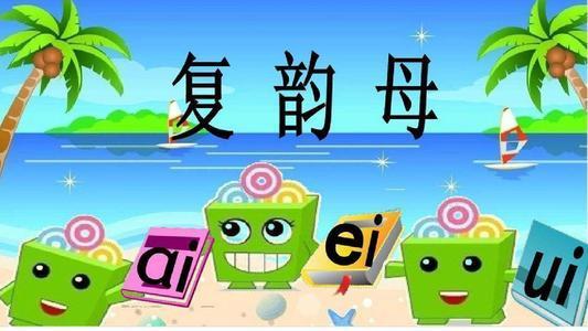 复韵母有哪些字母,复韵母ai、ei、ui,一起来学习吧