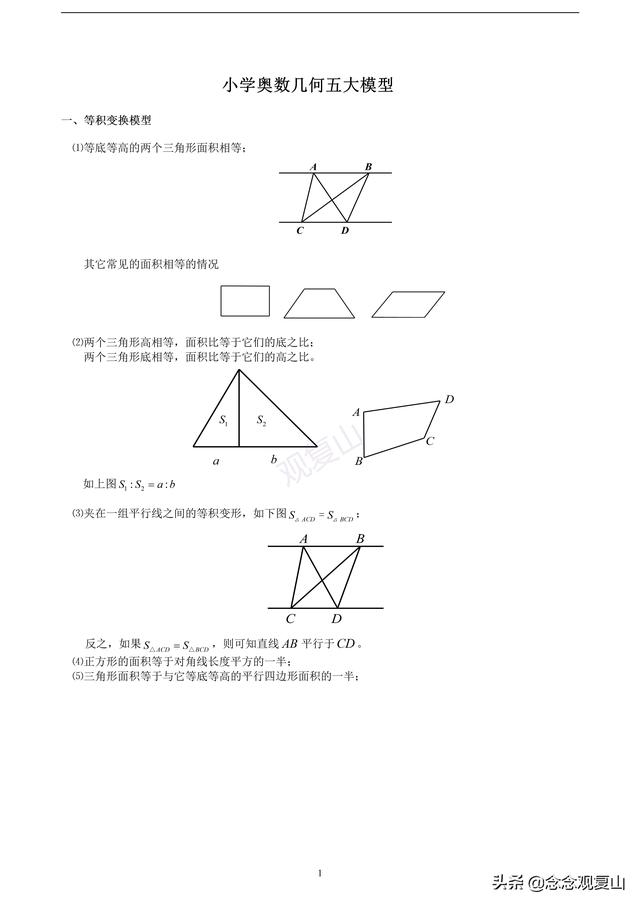 小学奥数几何五大模型