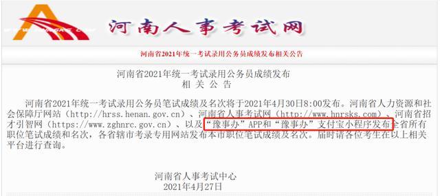 """考试成绩查询,上""""豫事办""""查河南省2021年统一考试录用公务员成绩!"""