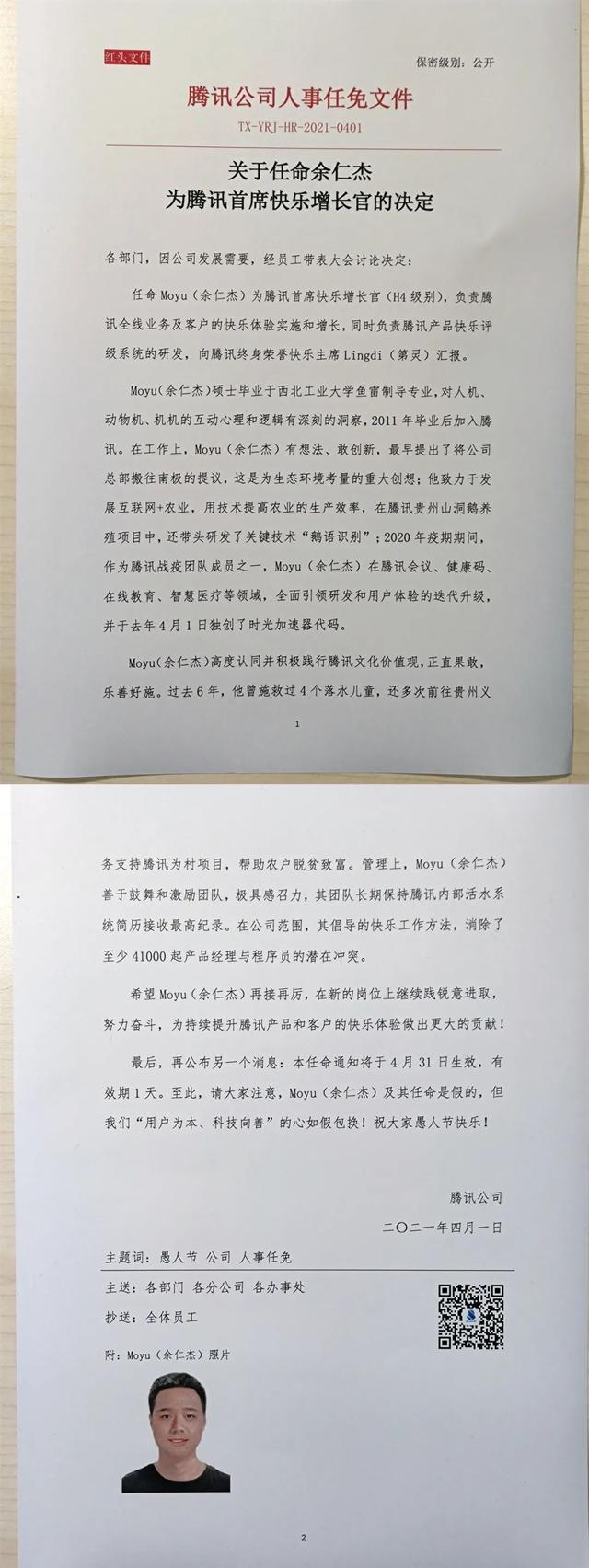 """""""圣诞节""""文章内容:任职余仁杰为腾讯官方顶尖开心提高官"""