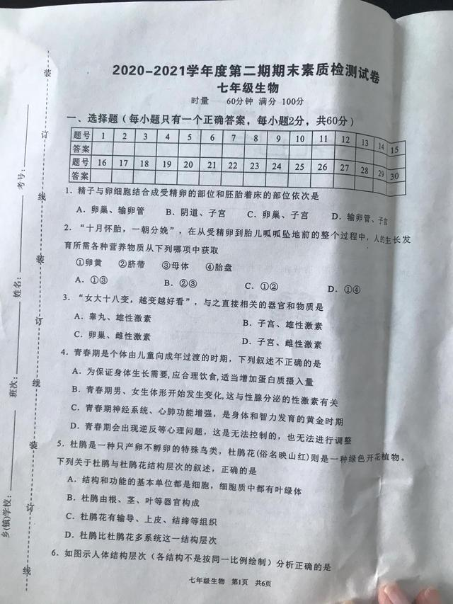 2021年七年级生物下册期末考试试卷