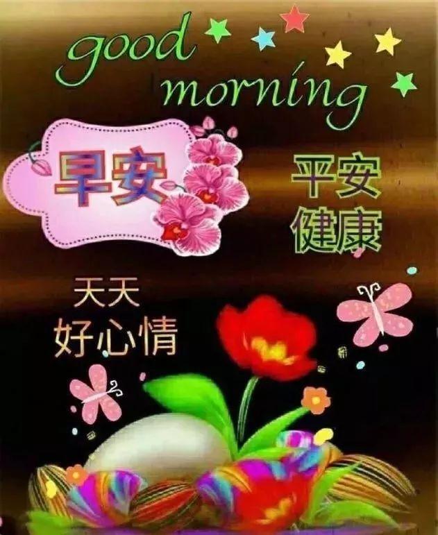 爱的祝福语,最美的情,就是心心相念;最好的爱,就是暖暖相惜,早安