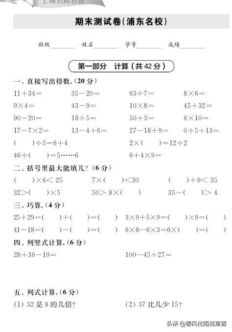 有些孩子期末沪教版初中数学 视频考试已过,来看看名校的这套二年级数学期末试卷吧