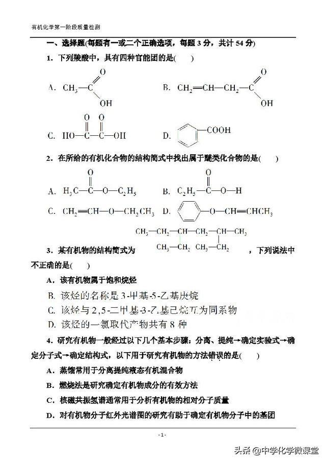 学习有机化学入门试题-第一阶段质量检测
