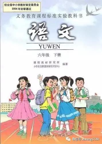 六年级下册语文课本,人教版六年级下册语文课本(上)