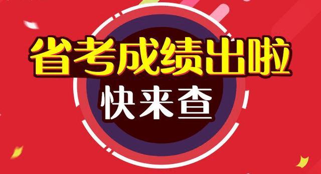 青海公务员考试成绩查询,终于等到这个省的公务员考试成绩啦!(附加合格分数线)