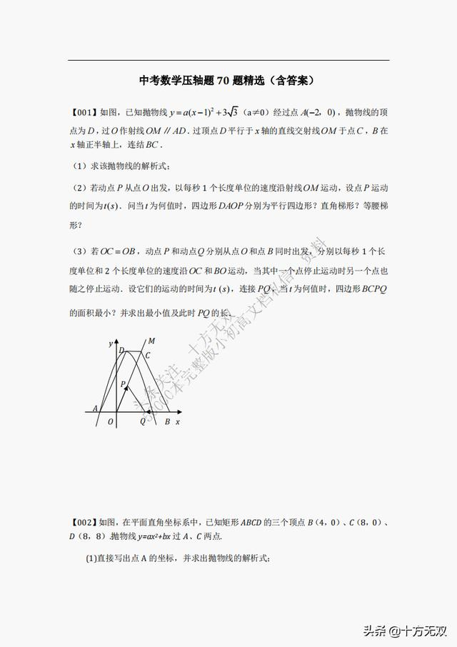 中考数学70道精选压轴题(150页全带详解答案解析)1-20页