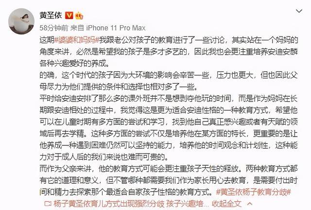 黄圣依杨子教育观念起分歧,黄圣依回应:两种方式都有道理和意义 全球新闻风头榜 第4张