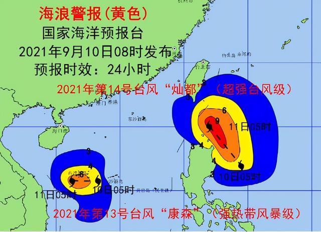 """双台风康森、灿都影响我国海域 台风""""灿都""""向浙江一带沿海靠近"""