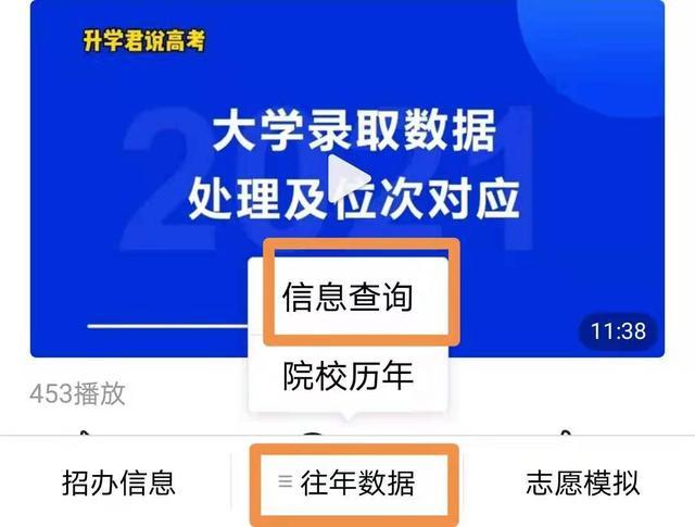 历年高考成绩查询入口,电子版下载:上海财大、山东大学、重庆大学三年河南录取数据