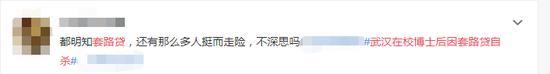 每天被软暴力催收,武汉在校博士后因套路贷自杀!网友:将理财教育纳入大学教育已刻不容缓 全球新闻风头榜 第3张