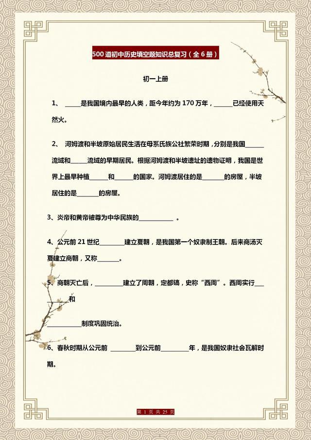 老教师总结:(500道)初中历史6册知识填空复习,建议人手一份
