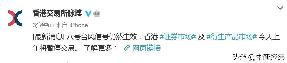 港交所因台风13日上午暂停开市,沪深港股通暂停交易 全球新闻风头榜 第1张