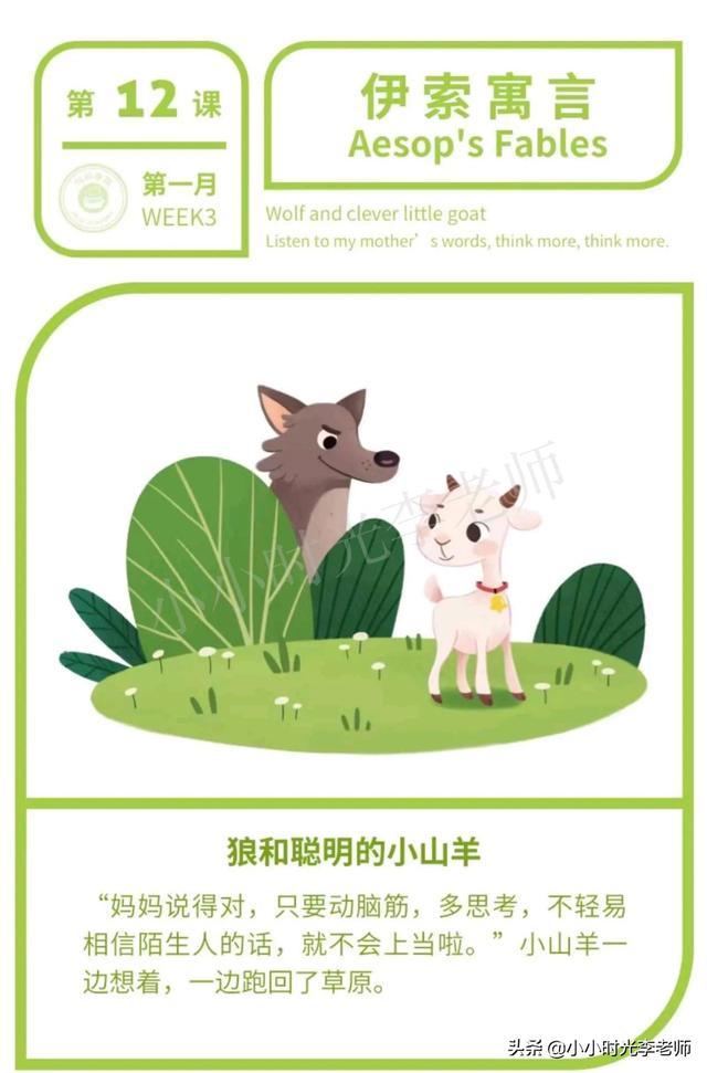 《伊索寓言》10.狼和聪明的小山羊 #小学语文学习#知识积累