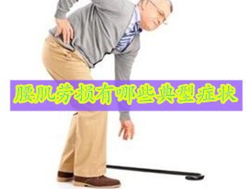 腰肌劳损有哪些症状,腰肌劳损有哪些典型的症状表现
