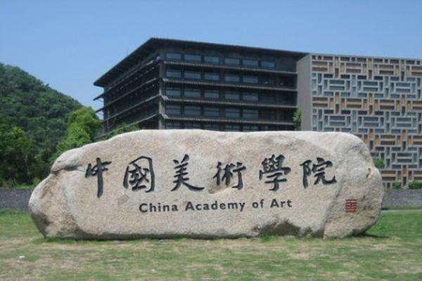 中国美术学院成绩查询,2018中国美术学院校考成绩查询入口及分数线已开通