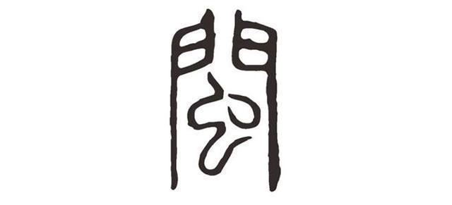 """闽怎么读,福建的简称是""""闽"""",那""""闽""""字里面的""""虫""""是什么呢?"""