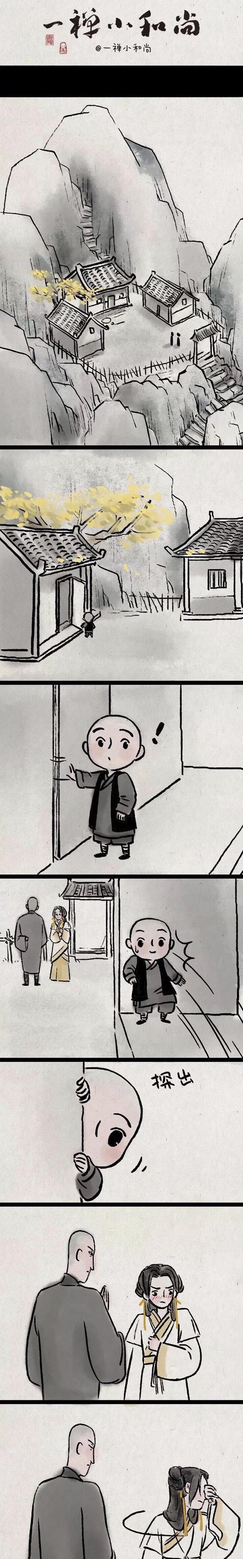小和尚漫画,「漫画-小和尚」自难忘不相忘,只求不负如来不负卿