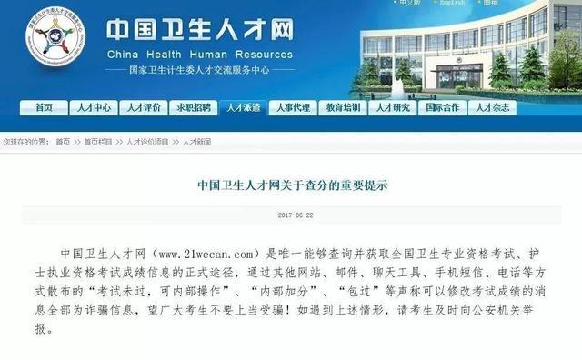 中国卫生人才网成绩查询入口,「康知了」不要上当!中国卫生人才网关于分数查询的重要提示