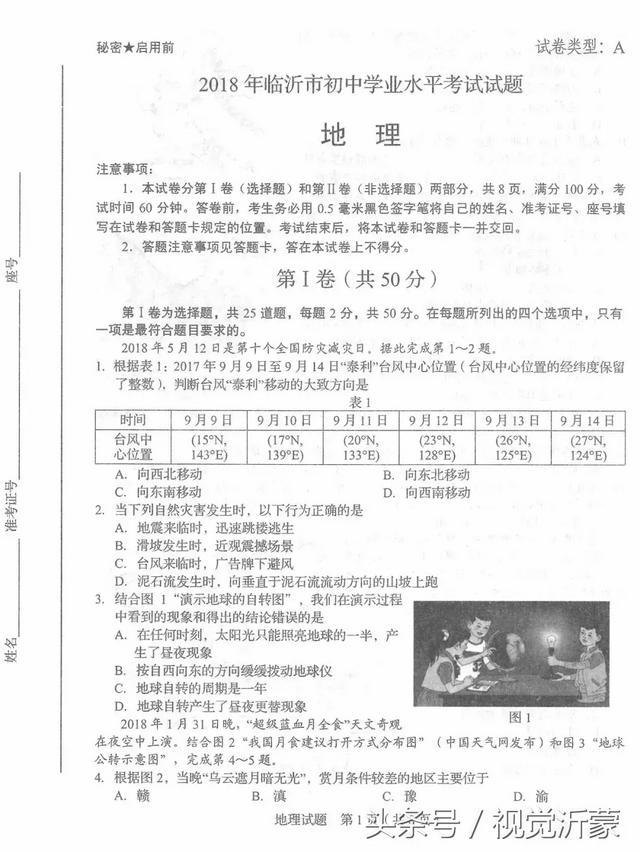 2018临沂市初中学业水平考试地理生物试题