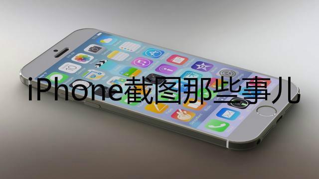 苹果手机怎么截图,原来iPhone的截图功能还能这样用,再也不用担心手误了!