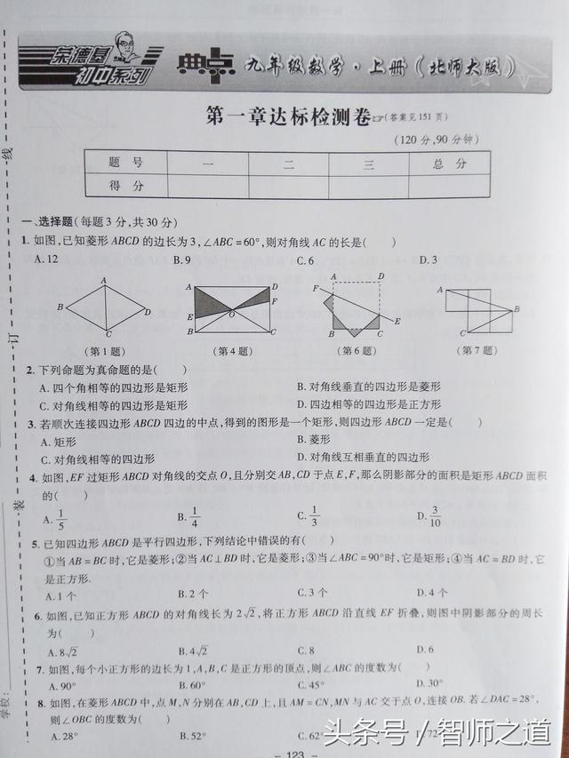 九年级数学上册每日一练第7天——第一单元测试卷