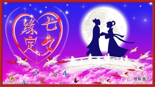 七夕的祝福語,七夕將至,最浪漫的祝福送給你,愿天下有情人終成眷屬!