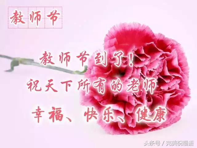 祝福老师的话,今日教师节,感谢恩师!愿天下老师健康,吉祥
