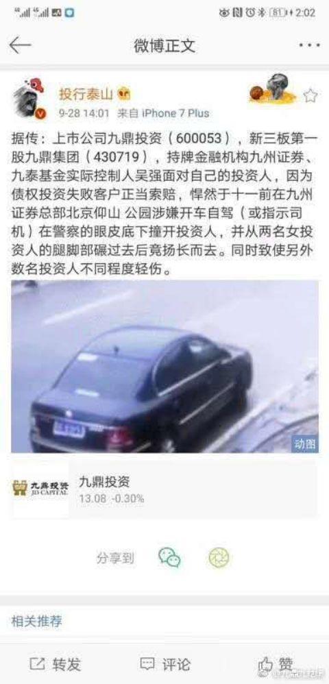 """鼎辉投资,一场兑付危机导致""""开车撞人""""?回复来了"""