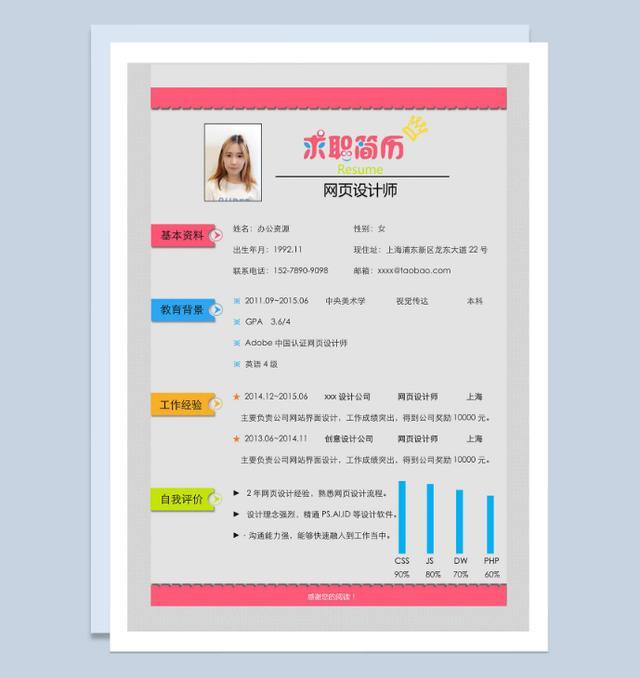 个人简历网页模板,干货 10套完整的个人简历模板,直接套用(免费领取)!