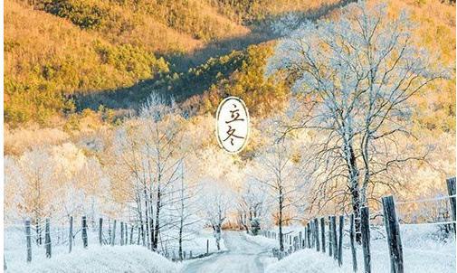 生病祝福语,立冬,写给我爱的人