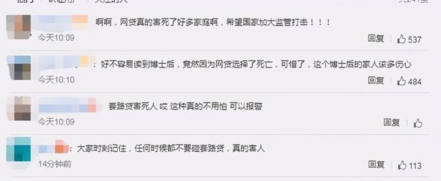 每天被软暴力催收,武汉在校博士后因套路贷自杀!网友:将理财教育纳入大学教育已刻不容缓 全球新闻风头榜 第2张