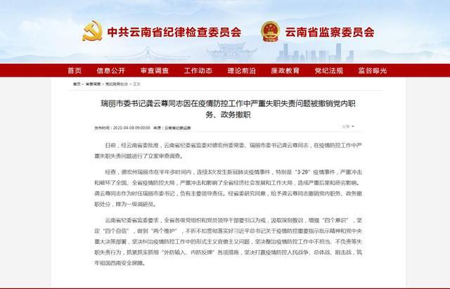 云南省纪委省监察委对德宏州瑞丽市市委秘书长龚云尊朋友立案审查