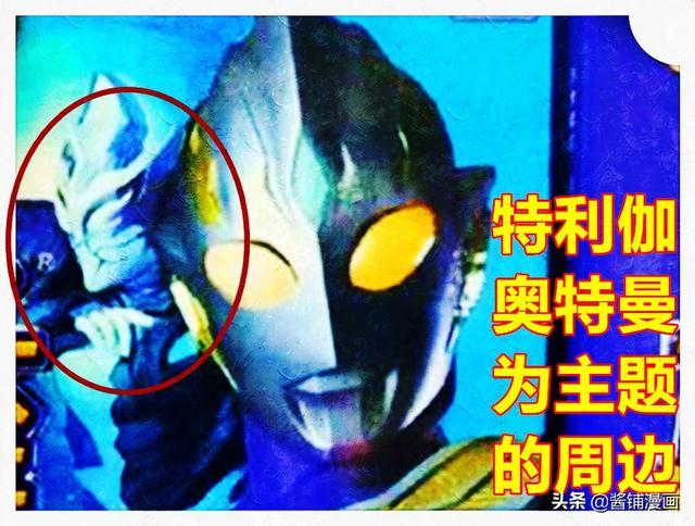 奥漫画,《奥特曼》新情报,特利迦的劲敌出现,佩戴白色面罩的蓝色巨人