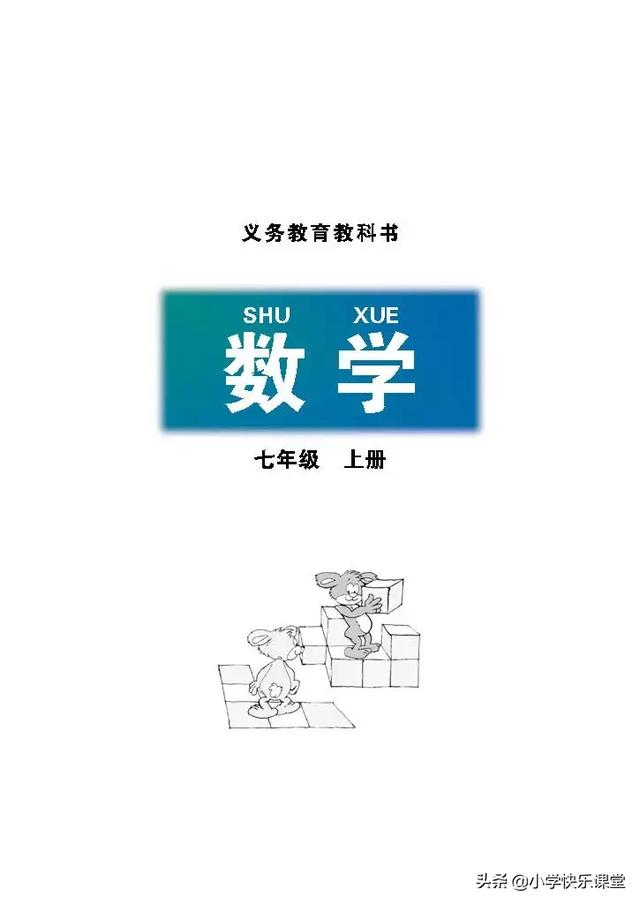 最新2020年秋北师大版七年级上册数学电子课本(高清版)