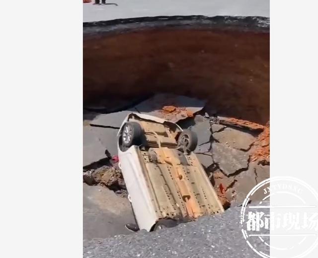 吉安突发!马路突然塌陷,一辆轿车掉入坑中 全球新闻风头榜 第3张